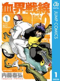 血界戦線 Back 2 Back 1 漫画