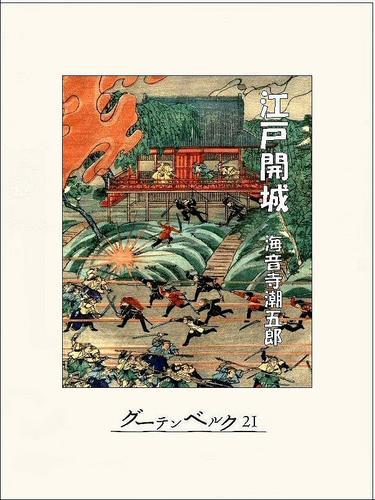 江戸開城 漫画