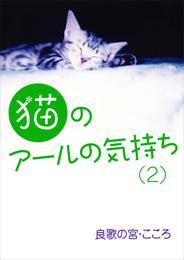 猫のアールの気持ち(2) 漫画