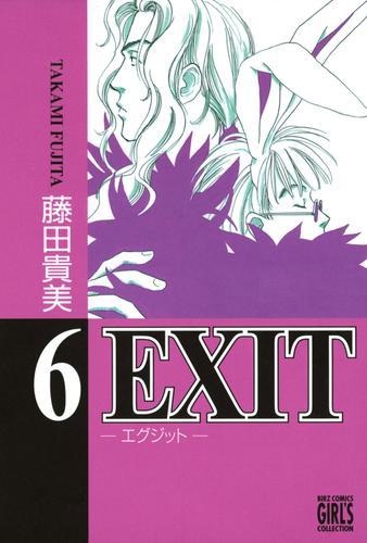 EXIT~エグジット~ (6) 漫画