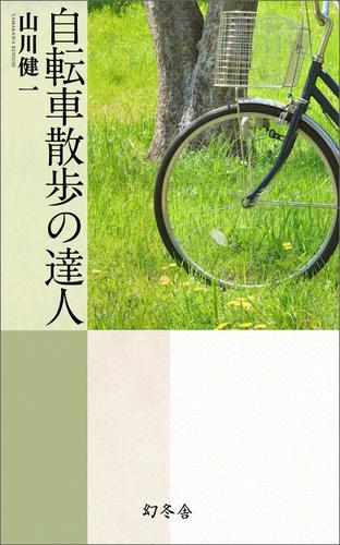 自転車散歩の達人 漫画