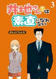 井地さんちは素直になれない  STORIAダッシュWEB連載版 第3話 漫画