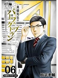 真壁先生のパーフェクトプラン【分冊版】6話