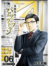 真壁先生のパーフェクトプラン【分冊版】6話 漫画