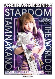 STARDOM OFFICIAL GUIDE BOOK Vol.136