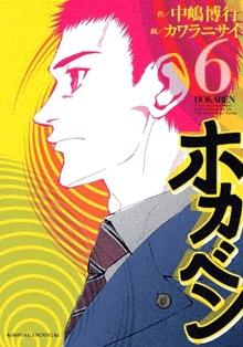 ホカベン (1-6巻 全巻) 漫画