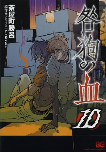 咎狗の血 (1-10巻 最新刊) 漫画