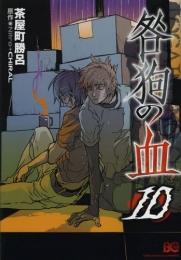 咎狗の血 (1-10巻 最新刊)