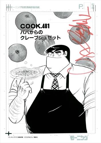 【直筆サイン入り# COOK.481扉絵複製原画付】クッキングパパ 漫画