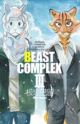 ビーストコンプレックス BEAST COMPLEX (1-3巻 最新刊) 漫画