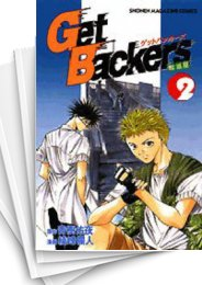 【中古】Get Backers 奪還屋 ゲットバッカーズ (1-39巻) 漫画