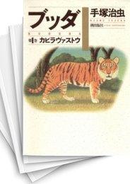 【中古】ブッダ [愛蔵版] (1-8巻) 漫画