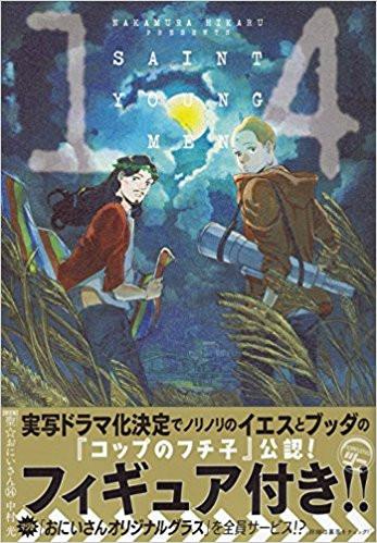 聖☆おにいさん(14) 限定版 漫画