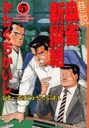 巷説 麻雀新撰組はっぽうやぶれ (1-5巻 全巻) 漫画
