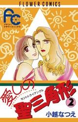 愛しの聖三角形 2 冊セット全巻 漫画