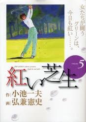 紅い芝生 (1-5巻 全巻) 漫画