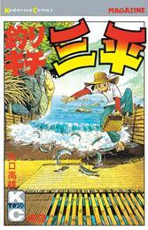 釣りキチ三平(43) 漫画
