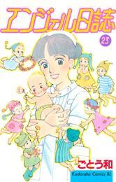 エンジェル日誌(23) 漫画
