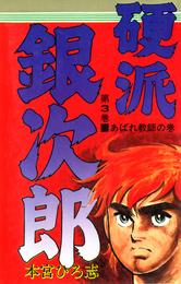 硬派銀次郎 第3巻 漫画