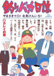 釣りバカ日誌(5) 漫画