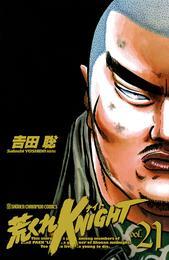 荒くれKNIGHT 21 漫画