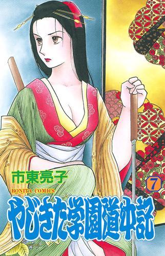 やじきた学園道中記 7 漫画