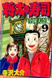 将太の寿司 全国大会編(9) 漫画
