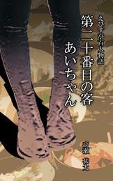 えびす亭百人物語 第二十番目の客 あいちゃん 漫画