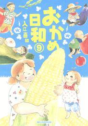 おかめ日和(9) 漫画