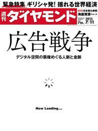 週刊ダイヤモンド 15年7月11日号 漫画