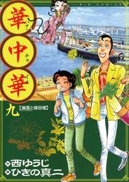 華中華(ハナ・チャイナ)(9) 漫画