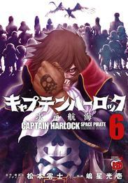 キャプテンハーロック~次元航海~ 6 漫画