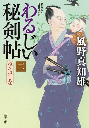 わるじい秘剣帖 : 2 ねんねしな 漫画