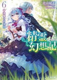 精霊幻想記 6.逢魔の前奏曲 漫画