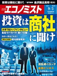 週刊エコノミスト (シュウカンエコノミスト) 2017年09月05日号 漫画