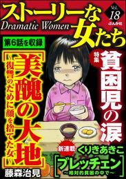 ストーリーな女たち貧困児の涙 Vol.18 漫画
