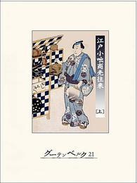 江戸小咄商売往来(上) 漫画