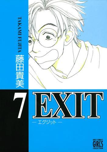 EXIT~エグジット~ (7) 漫画