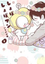 しょぼしょぼマン 1巻【デジタル版限定特典付き】 漫画