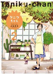 タニクちゃん(2) 漫画