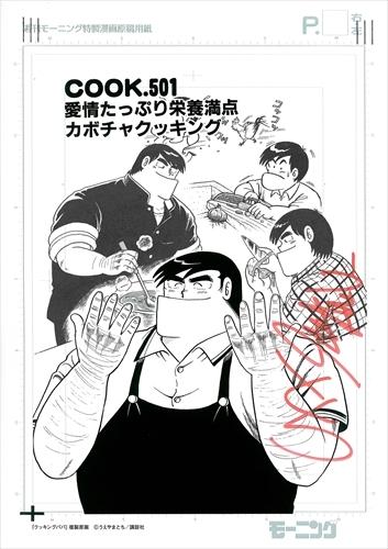 【直筆サイン入り# COOK.501扉絵複製原画付】クッキングパパ 漫画