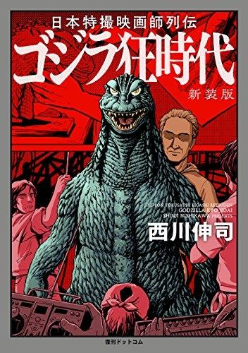 日本特撮映画師列伝 ゴジラ狂時代 新装版 漫画