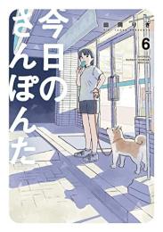 今日のさんぽんた (1-2巻 最新刊)