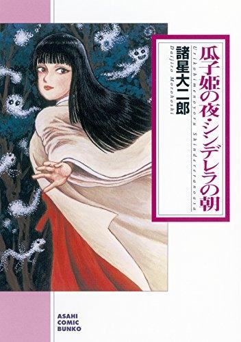 瓜子姫の夜・シンデレラの朝 漫画