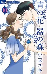 青の花 器の森 (1-8巻 最新刊)