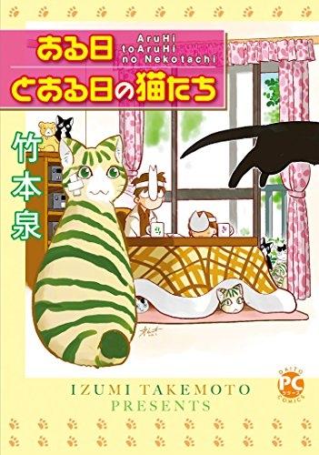 ある日とある日の猫たち 漫画