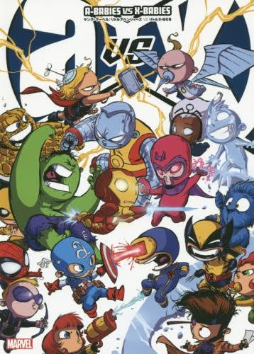 ヤング・マーベル:リトルアベンジャーズ VS リトルX-MEN 漫画