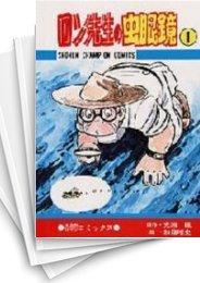【中古】ロン先生の虫眼鏡 (1-10巻) 漫画