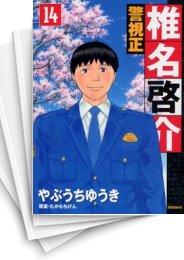 【中古】警視正 椎名啓介 (1-14巻) 漫画