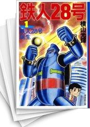 【中古】鉄人28号 [文庫版] (1-18巻) 漫画
